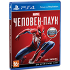 Игры PlayStation 4 Б/У